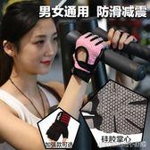 護腕凱瑞健身手套男女薄款運動裝備器械訓練單杠鍛煉防滑半指護腕手套 維科特3C