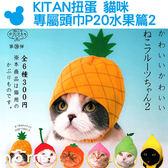 Norns【KITAN扭蛋 貓咪專屬頭巾P20水果篇2】變裝頭套 寵物裝飾用品 鳳梨櫻桃柿子西洋梨