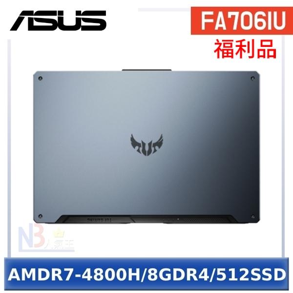 【福利品】 ASUS FA706IU-0061A4800H 17.3吋 TUF Gaming 電競 筆電 (AMDR7-4800H/8GDR4/512SSD/W10)
