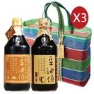 【豆油伯】金缸手提袋三組(缸底醬油x3+金豆醬油x3+隨機附復古提袋x3)