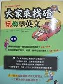 【書寶二手書T7/語言學習_EFK】大家來找碴玩樂學英文_EJ Brown