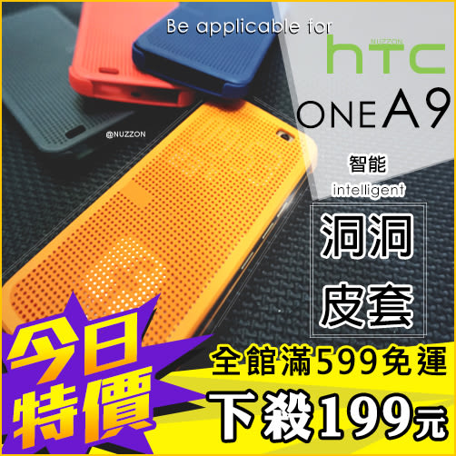 特價 HTC A9 智能皮套 休眠喚醒 Dot view 炫彩顯示 復古點點 保護套 手機殼 手機套 洞洞 皮套