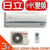 HITACHI日立【RAC-22HK1/RAS-22HK1】《變頻》+《冷暖》分離式冷氣