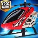 食尚玩家 合金耐摔王兒童玩具懸浮遙控飛機直升機無人搖控航模型飛行器