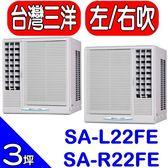 《全省含標準安裝》SANLUX台灣三洋【SA-L22FE/SA-R22FE】窗型冷氣