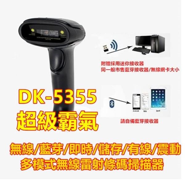 DK-5355無線/藍芽/即時/儲存/有線/震動多模式無線雷射條碼掃描器