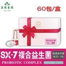 【美陸生技】SX-7超級ABC複合益生菌【60包/盒(禮盒)】AWBIO