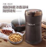 咖啡豆研磨機電動磨豆機家用小型干磨器五谷雜糧打粉機多功能 夢想生活家