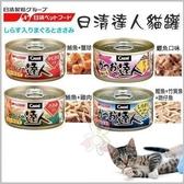 *KING WANG*【單罐】日本Carat 《日清達人鮪魚貓罐》嚼勁一流貓咪超愛,多種口味-80g