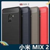 Xiaomi 小米 MIX 2 戰神碳纖保護套 軟殼 金屬髮絲紋 軟硬組合 防摔全包款 矽膠套 手機套 手機殼
