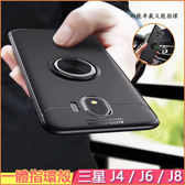 旋轉指環 三星 Samsung Galaxy J4 J6 J8 2018 保護殼 磨砂軟殼 機殼 支持磁吸車載 支架 保護套 手機套