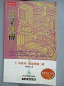 【書寶二手書T2/翻譯小說_GFF】大亨小傳_F.S.費茲傑羅, 喬志高