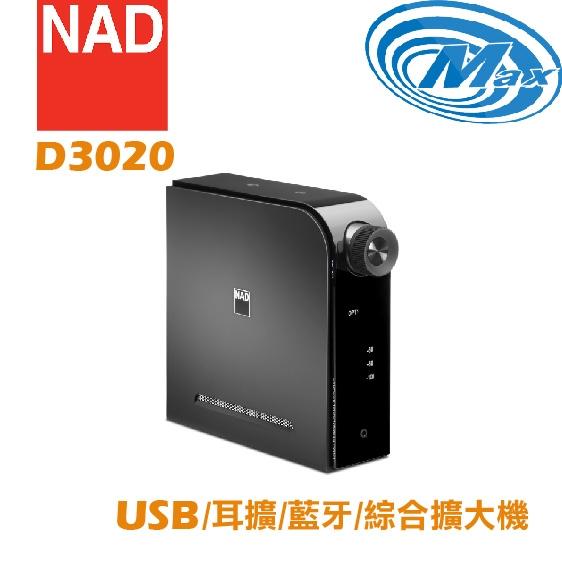 《麥士音響》 NAD 數位綜合擴大機 USB DAC 藍牙 耳擴 D3020