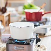 8折免運 摩登主婦日式雙嘴搪瓷奶鍋單柄鍋泡面鍋寶寶輔食鍋湯鍋電磁爐通用
