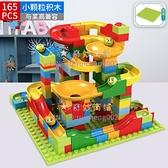 兼容樂高兒童積木玩具積木小顆粒益智拼裝百變滑道玩具男孩女孩【奇妙商舖】