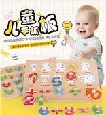 兒童拼圖教具早教益智力手抓板拼圖玩具0-3-6歲幼兒鑲?拼板木質【萬聖節全館大搶購】