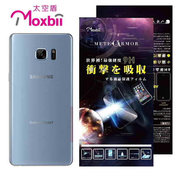 TWMSP★按讚送好禮★Moxbii Samsung Galaxy Note 7 9H 太空盾 背面保護貼(非滿版)