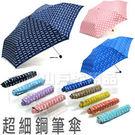 《超輕巧 抗UV超細鋼筆傘-不挑色出貨》雨傘/陽傘/晴雨兩用 抗紫外線