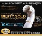 BESTY GOLD【日本代購】沐浴蓮蓬頭細微氣泡 除氯蓮蓬頭 礦物成份-日本製