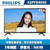 PHILIPS飛利浦 43吋FHD液晶顯示器+視訊盒43PFH4052