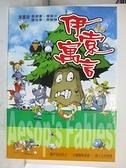 【書寶二手書T1/少年童書_EBY】漫畫版伊索寓言_全10冊合售_附光碟