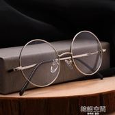 圓框復古眼鏡框女款眼鏡架男款平光防輻射韓版金屬平鏡太子鏡 韓語空間