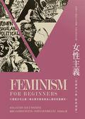 女性主義:思潮與大師經典漫畫