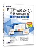 PHP7&MySQL跨裝置網站開發:超威範例集(第二版)