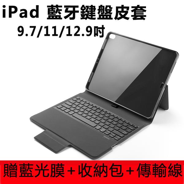 【帶注音符號】18新iPad鍵盤保護套 背光藍牙鍵盤 Air1/2藍牙外接皮套 9.7英寸 帶筆槽 Pro12.9 保護套
