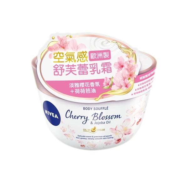 NIVEA 妮維雅 植物精華油舒芙蕾乳霜(櫻花香)200ml【小三美日】$189