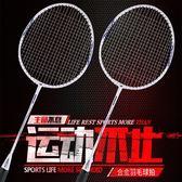 羽毛球雙拍2只初學成人健身運動羽毛球拍耐打鐵合金 LR464【Pink 中大尺碼】TW