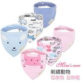 Moms care繽紛刺繡動物造型口水巾 三件組 圍兜兜