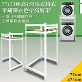 【南紡購物中心】【DIY】77x71x153cm白色不鏽鋼洗衣機抬高層架(SA-7771)