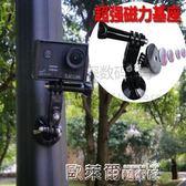 相機吸盤 Gopro配件小蟻相機SJ4000強力磁性轉接頭固定座磁鐵吸盤支架 歐萊爾藝術館