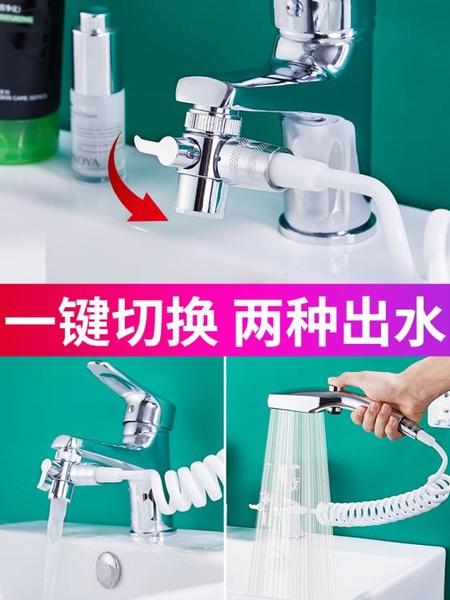 水龍頭凈水器轉換噴頭浴室洗臉盆分水器萬用多功能轉接頭花灑配件 果果輕時尚