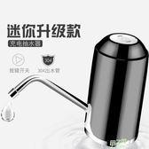 飲水機 充電桶裝水抽水器無線電動純凈水桶壓水器礦飲水機自動上水器xw 交換禮物