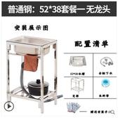 廚房不銹鋼水槽簡易洗菜盆單槽水池水盆家用洗碗池洗手盆帶支架子  ATF  極有家