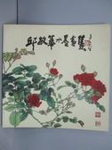 【書寶二手書T7/藝術_PON】秋敏華水墨畫集_2007年