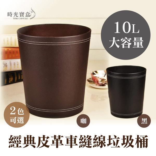 經典皮革車縫線垃圾桶-黑/咖啡 簡約皮 客廳餐廳廚房民宿家用辦公室 收納垃圾袋-時光寶盒2102