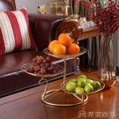 水果盤 網紅水果盤客廳創意家用果盤茶幾糖果盤歐式多層拼盤北歐風格現代 新年優惠