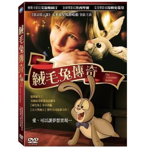 絨毛兔傳奇 DVD (購潮8)