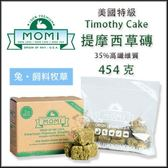 *KING WANG*摩米MOMI特級二割提摩西牧草磚 35%高纖維質/濃厚草香 454g