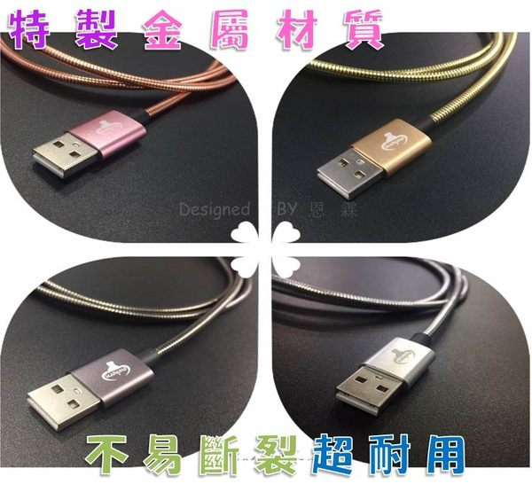 恩霖通信『Micro USB 1米金屬傳輸線』LG K8 K350K / K10 K430 金屬線 充電線 傳輸線 數據線 快速充電