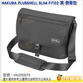@3C 柑仔店@ HAKUBA PLUSSHELL SLIM FIT02 黑 側背包 L 斜背包 相機包 公司貨