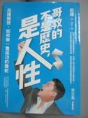 【書寶二手書T9/心靈成長_KMC】哥教的不是歷史 是人性_呂捷