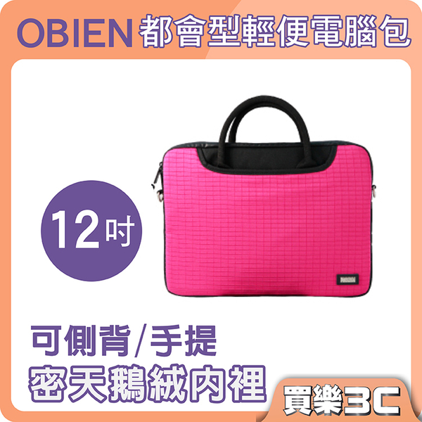 Obien 都會型 12吋電腦包 桃紅,側背/手提兩用,前後皆有置物夾層,小物輕鬆收納,BG-SL120 海思
