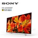 【勝豐群音響】Sony KD-65X8500F   4K HDR 超極真影像處理器 X1 Android TV