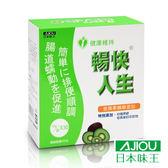 日本味王-暢快人生奇異果精華版(30包/盒) 大樹