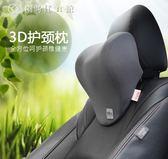 汽車頭枕護頸枕靠枕記憶棉座椅頸椎一對車內車載車用品枕頭 【創時代3c館】
