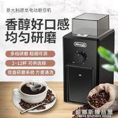 Delonghi/德龍KG40 KG49 KG79 KG89家用電動咖啡磨豆機研磨磨粉機 維娜斯